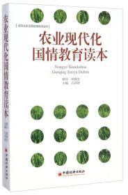 农业现代化国情教育读本