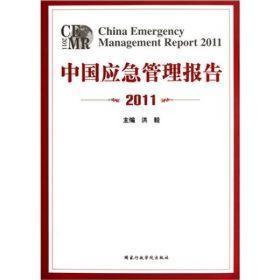 中国应急管理报告