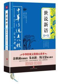 中华传统文化核心读本-世说新语精粹