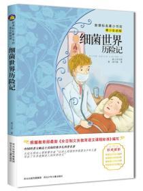 新课标名著小书坊(青少彩绘版)2·细菌世界历险记