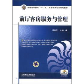 【二手包邮】前厅客房服务与管理 冯艳芳 机械工业出版社