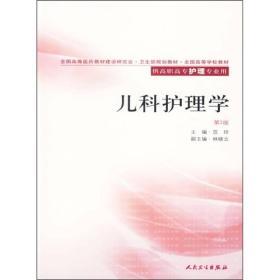 儿科护理学 范玲  主编  9787117073332 人民卫生出版社