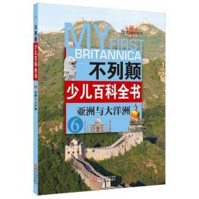 不列颠少儿百科全书 亚洲与大洋洲