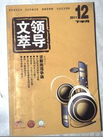 领导文萃2011.下半月12