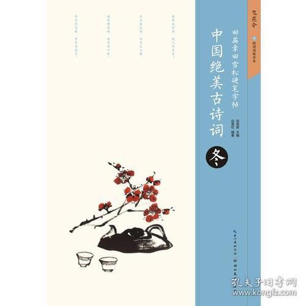 冬-中国绝美古诗词-田英章田雪松硬笔字帖