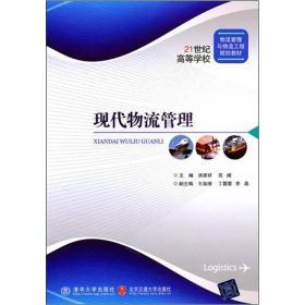 二手正版现代物流管理洪家祥高阔北京交通大学出版社9787512104792
