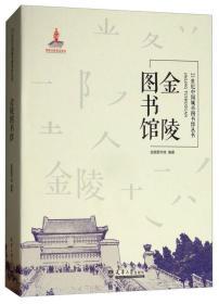 金陵图书馆/21世纪中国城市图书馆丛书