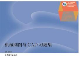 机械制图与CAD习题集 专著 彭晓兰主编 ji xie zhi tu yu CAD xi ti ji