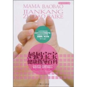 宝贝书系67 :妈妈宝宝健康指导百科