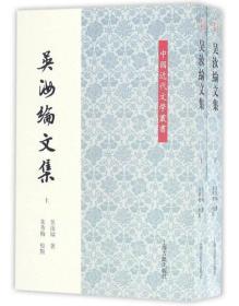 吴汝纶文集(平)(套装全二册)