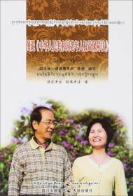 图说《中华人民共和国老年人权益保障法》:藏汉双语