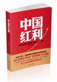 中国红利:解读经济大趋势与投资大方向