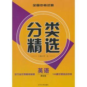 2014全国中考分类精选 课标版 英语