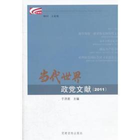 当代世界政党文献(2011)
