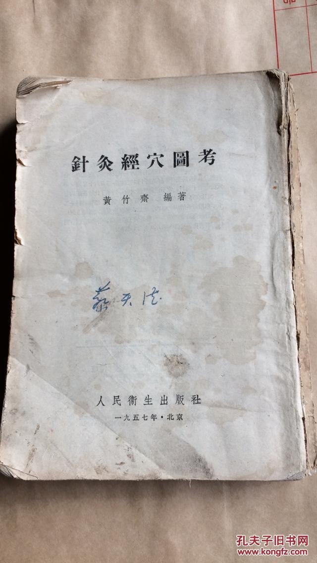 针灸经穴图考.八卷【57年一版一印】