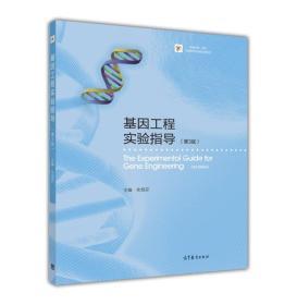 基因工程实验指导(第3版)