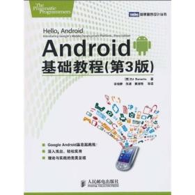 Android基础教程 (第3版)