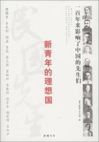 新青年的理想国:一百年来影响了中国的先生们