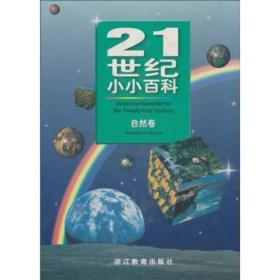 正版自然卷浙江教育出版社9787533820602c