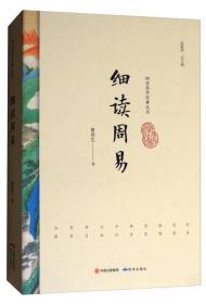细读国学经典丛书:细读周易