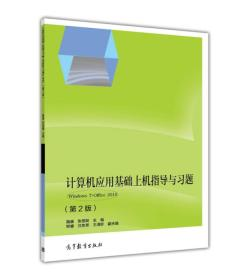 计算机应用基础上机指导与习题:Windows7+Office2010(第2版)