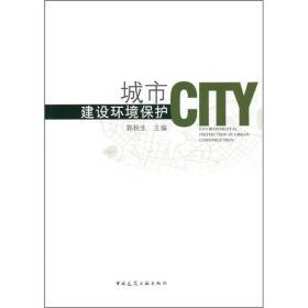 【二手包邮】城市建设环境保护 郭秋生 中国建筑工业出版社