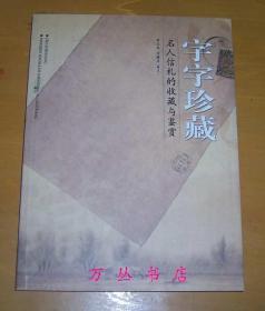 字字珍藏:名人信札的收藏与鉴赏(方继孝签名钤印)