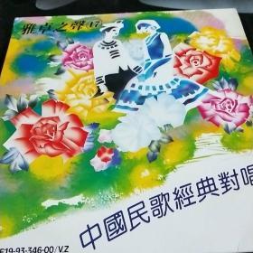 中国民歌(白胶大光碟)中国民歌经典对唱集