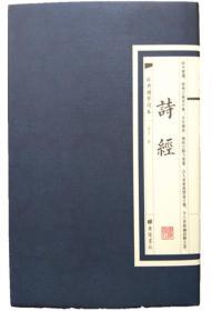 诗经(经典国学读本)