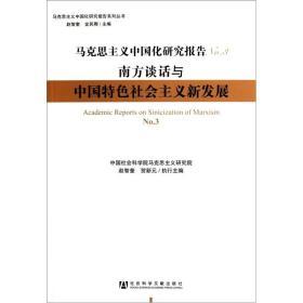 马克思主义中国化研究报告No.3:南方谈话与中国特色社会主义新发展