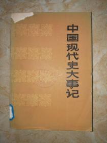 中国现代史大事记