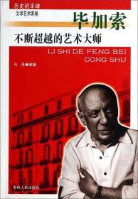 历史的丰碑·文学艺术家卷:不断超越的艺术大师--毕加索