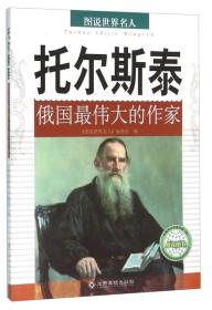 (2014年教育部推荐)图说世界名人——托尔斯泰·俄国最伟大的作家(四色)