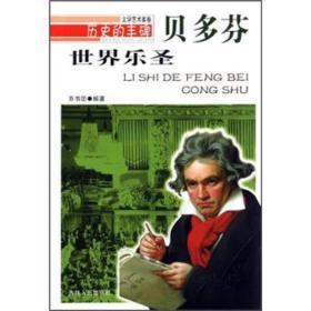 历史的丰碑·文学艺术家卷:世界乐圣--贝多芬