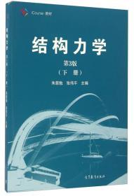 结构力学(下册 第3版)/iCourse·教材