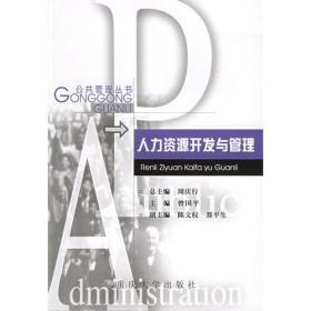 人力资源开发与管理——公共管理系列丛书