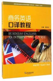 商务英语口译教程