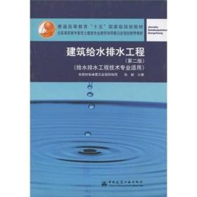 建筑给水排水工程 张健 中国建筑工业出版社 9787112069613