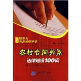 农村合同关系法律知识100问
