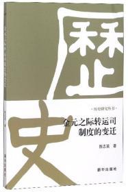 金元之际转运司制度的变迁/历史研究丛书
