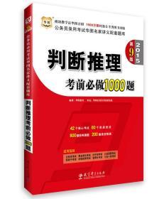 华图·2015公务员录用考试华图名家讲义配套题库:判断推理考前必做1000题(第9版)