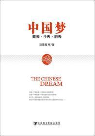 中国梦:昨天 今天 明天