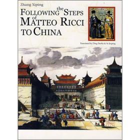 跟随利玛窦到中国(英文版)