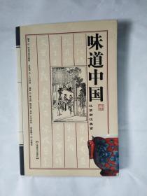 味道中国:江苏浙江美食
