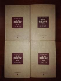 新编美国文学史(起始--2000年)【精装·全四卷】
