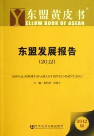 东盟发展报告(2012)