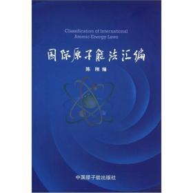 国际原子能法汇编