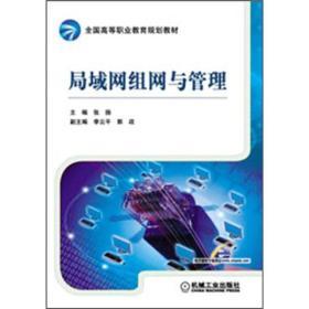 全国高等职业教育规划教材:局域网组网与管理