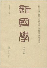 新国学(第十一卷)