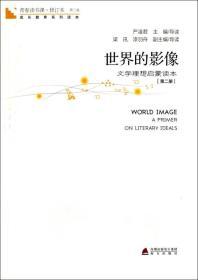 青春读书课  世界的影像